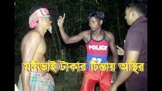 মনি ভাই টাকার চিন্তায় অস্থির, বাংলা কমেডি ২০১৮ সেরা কৌতুক না দেখলে মিস 18+