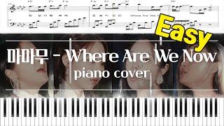 마마무(Mamamoo) - Where Are We Now | 피아노 커버 쉬운 버전, 악보, 코드 (Pian…