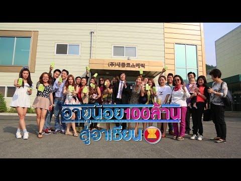 อายุน้อยร้อยล้าน Young Business Trip @Seoul