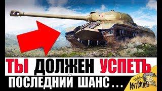 СРОЧНО ВЫКУПАЙ ИС 3 ПОСЛЕДНИЙ ШАНС С ХАЛЯВОЙ ДЛЯ ВСЕХ в World Of Tanks