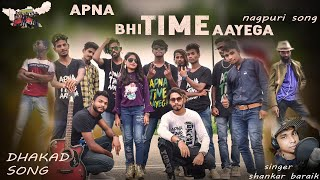 apna-bhi-to-time-aayega-nagpuri-song-shankar-baraik-sunil-sunaina