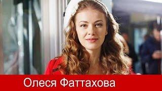 Олеся Фаттахова *Секреты СТРОЙНОСТИ и КРАСОТЫ!