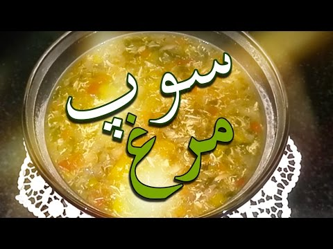 How to make Afghan Chicken Corn Soup - Very easy