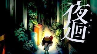 ホラーゲーム - よるがくる... - 夜廻 ~よまわり~ 実況プレイ - 最終回 thumbnail