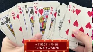 ЧТО ОН ДУМАЕТ О ВАС СЕГОДНЯ? Гадание на игральных картах 36.