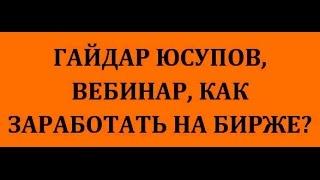 Торговля на Московской бирже 14 06 2016