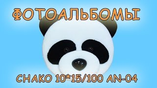 Фотоальбом Chako 10*15/100 AN-04(, 2016-09-12T08:09:26.000Z)