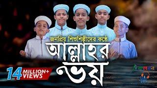Download Video জনপ্রিয় শিশুশিল্পীদের নতুন গজল   Allahor Voy   আল্লাহ্র ভয়   Kalarab 2019 MP3 3GP MP4