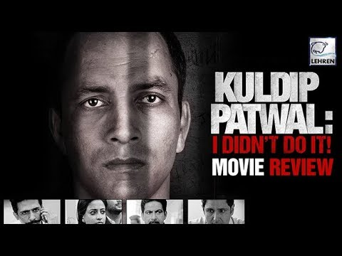 kuldip-patwal-:-i-didn't-do-it-movie-review-in-hindi-|-deepak-dobriyal-|-bollywood-reviews-hindi