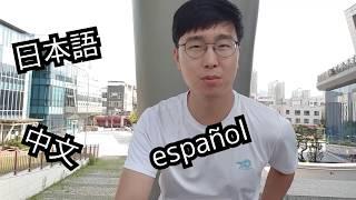 ¿Por qué los coreanos quieren aprender español? | Coreano Normal |