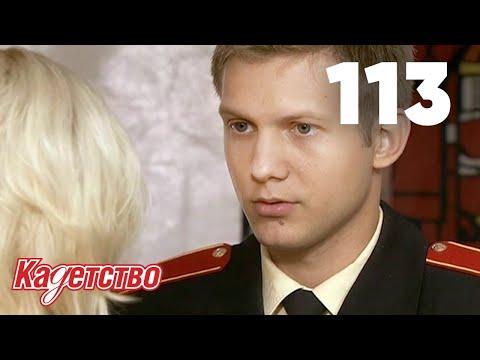 Кадетство Сезон 3 Серия 11