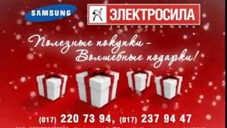 Новогодний рекламный ролик для Электросилы // New Year Commercial for Elektrosila