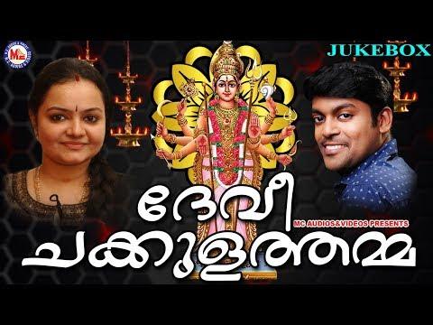 ദേവീ ചക്കുളത്തമ്മ   Devi Chakkulathamma   Devi Devotional Songs Malayalam   Radhika Thilak