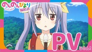 Watch Non Non Biyori Nonstop Anime Trailer/PV Online