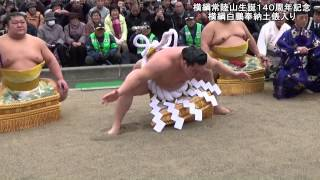 横綱常陸山生誕140周年記念横綱白鵬奉納土俵入り
