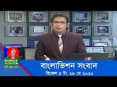 বিকাল ৫ টার বাংলাভিশন সংবাদ | Bangla News | 28_May_2020 | 5:00 PM | BanglaVision News