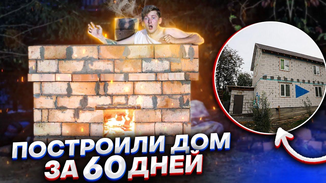 ПОСТРОИЛИ НАСТОЯЩИЙ 2-Х ЭТАЖНЫЙ ДОМ ЗА 60 ДНЕЙ ! ЧАН