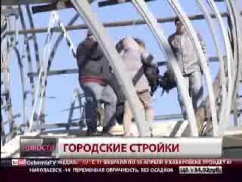 Стройки Хабаровска. Новости. GuberniaTV