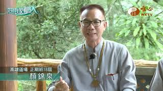 元評法師-顏錦泉【來到我家看風水1】| WXTV唯心電視台