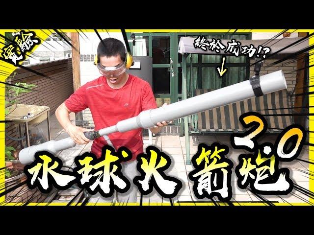試著做了水球火箭炮2.0!結果到底有沒有成功呢?……【胡思亂搞】