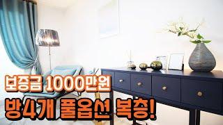● 송탄 아파트 단지 인근 방4개 풀옵션 복층빌라 매매…