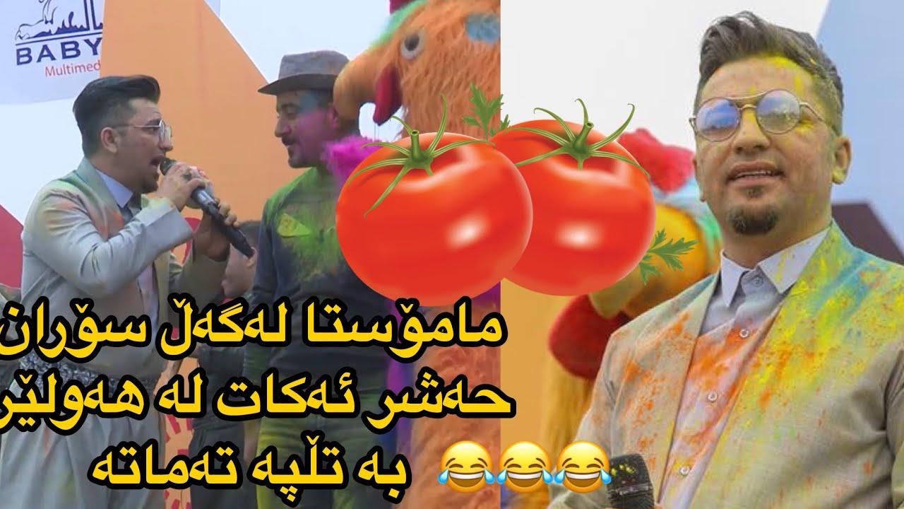 Aram Shaida La Halwer 2018 ( Spring Festival - Color Festival) NET TV