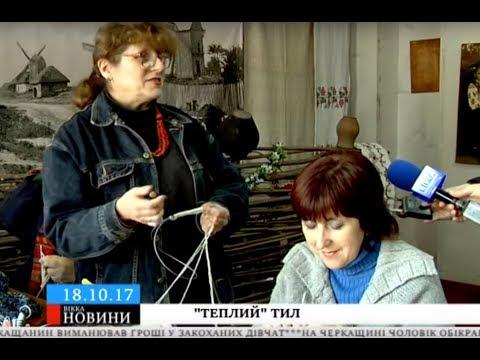 ТРК ВіККА: У черкаському музеї взялися утеплювати АТОвчу зиму