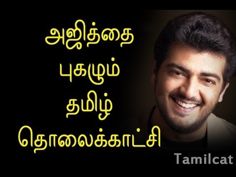 Thala Ajith Video By Tamil Television Channel|Thala 57 Ak 57 Lastest News|Biggest Update