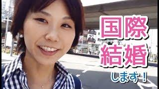 こんにちは。上海在住の日本人、MIMIこと美舟です。今日は国際結婚の手...