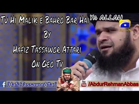 Tu Hi Malik e Bahro Bar Hai Ya ALLAH By Hafiz Tassawor Attari 16 june 2017 Sehar transmission