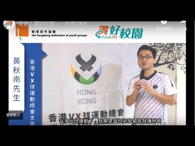 香港青年協會|君子運動|VX球