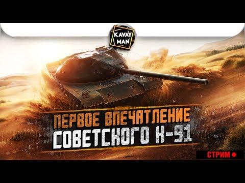 ПЕРВОЕ ВПЕЧАТЛЕНИЕ Советский К-91 / WoT Blitz