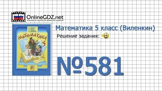 Задание № 581 - Математика 5 класс (Виленкин, Жохов)