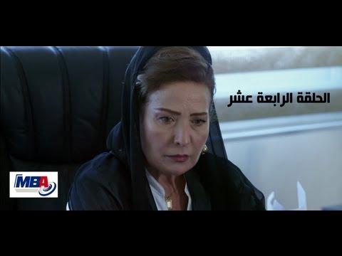 Episode 14 - Al Shak Series / الحلقة الرابعة عشر - مسلسل الشك