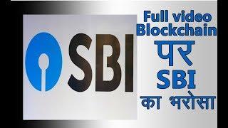 Full video Blockchain पर SBI का भरोसा    CNA सच   