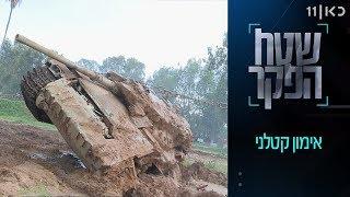 שטח הפקר עונה 3 | אימון קטלני (אסון נחל חילזון)