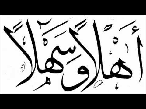 beautiful arabic tone