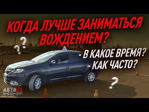Как часто лучше заниматься вождением? И в какое время, пробки или свободные дороги?