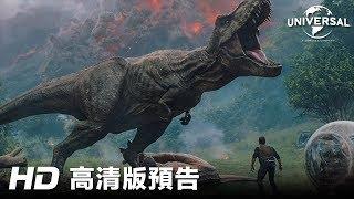 《侏羅紀世界:迷失國度》- 首條預告│ Jurassic World: Fallen Kingdom - 1st trailer