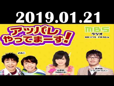 2019 01 21 アッパレやってまーす!よゐこ 山本彩(NMB48) 鈴木拓(ドランクドラゴン)