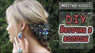 DIY Веточка в волосы своими руками на выпускной или свадьбу из полимерной глины, бусин и проволоки