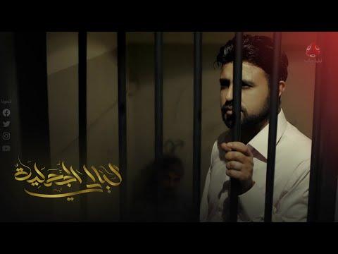 يالله يارب العباد .. جديد الفنان صلاح الأخفش .. من مسلسل ليالي الجحملية | ليالي الجحملية