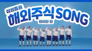 [삼성증권 해외주식] 해외주식 Song! -편리하다 편…
