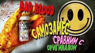 Самозамес (клон сравним с оригинал) Bad Drip Bad blood - замешаем!