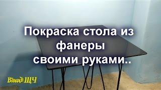 Как покрасить мебель своими руками (в том числе старую) ( с видео)