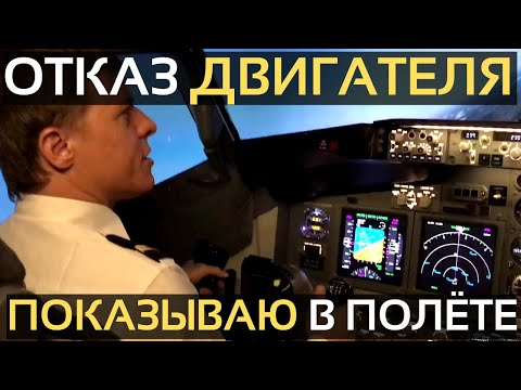 Отказ двигателя у самолета. Показываю прямо в полете!