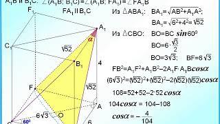 ЕГЭ Задание 14 Угол между скрещивающимися прямыми