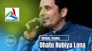 Dhatu Jechi Ra Bana II Ek Aur Kullvi DJ Blast II Kushal Verma II SMS NIRSU