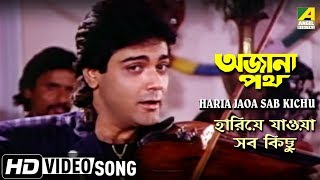 Haria Jaoa Sab Kichu | Ajana Path | Bengali Movie Song | Amit Kumar