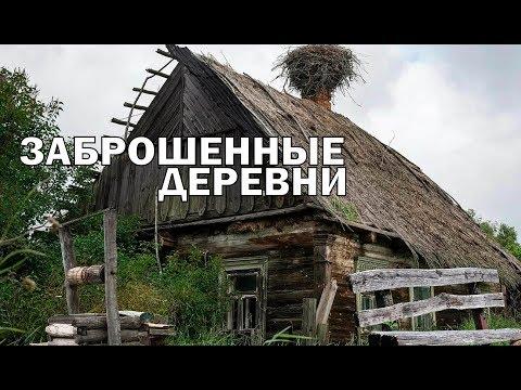 Заброшенные Деревни Костромской